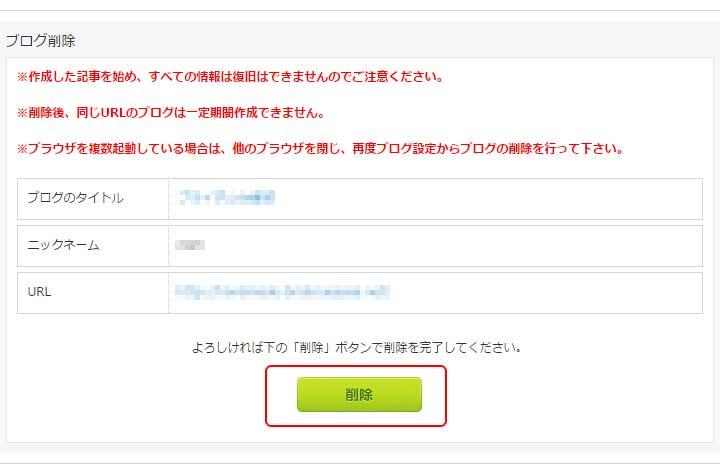 シーサーブログ(Seesaa)の削除方法03