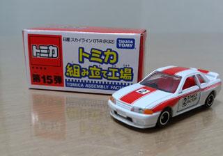 トミカ組立工場でもらえた日産GT-R(R32)