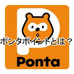 ポンタ(PONTA)ポイントとは?