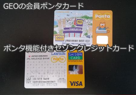 GEO会員ポンタカードとポンタID・JAlマイレージ付きのセゾンクレジットカード