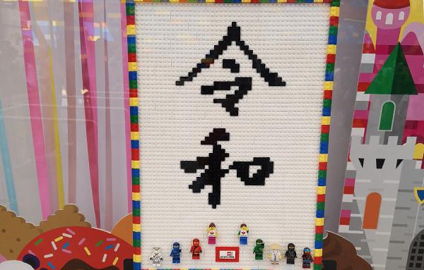レゴの令和