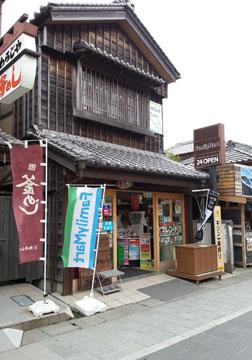 三重県伊勢市おかげ横丁にあるレトロなコンビニ・ファミリーマート
