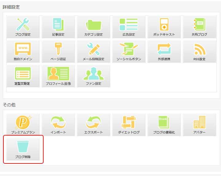 シーサーブログ(Seesaa)の削除方法01