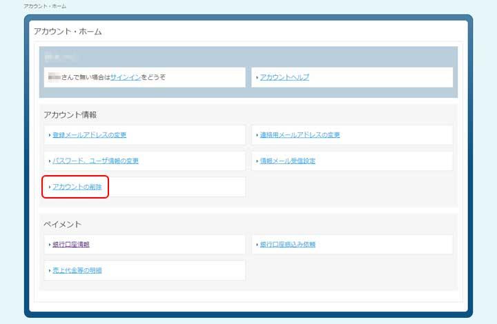 シーサーブログ(Seesaa)のアカウント削除方法04