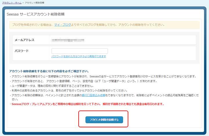 シーサーブログ(Seesaa)のアカウント削除方法05
