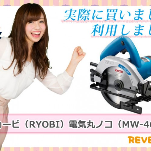 リョービ(RYOBI)電気丸ノコ(MW-46A)