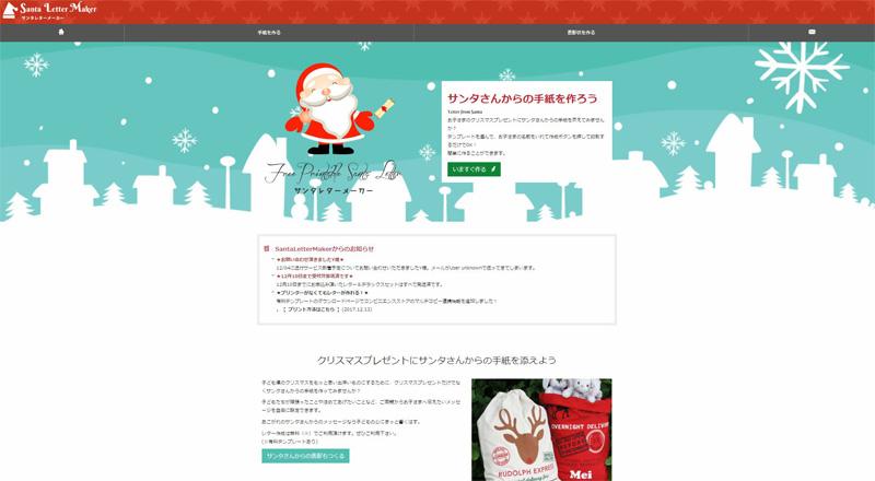 サンタレターメイカーオフィシャルサイト