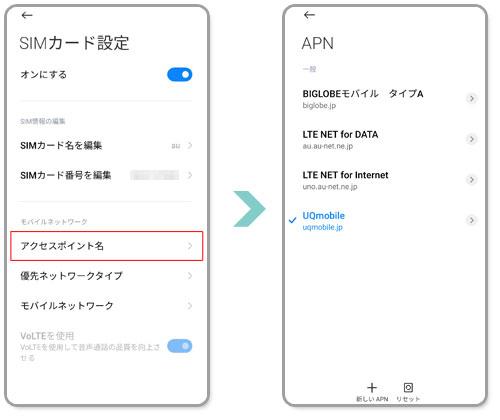 redmi note 9sのAPN設定画面02アクセスポイント