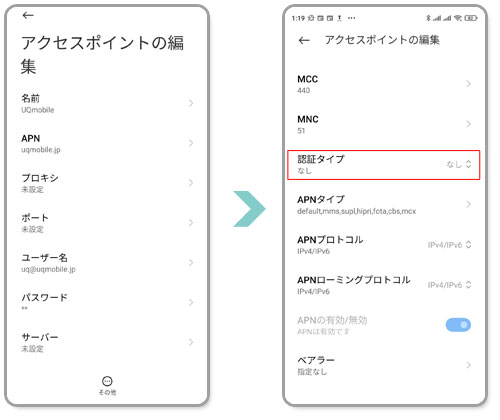 redmi note 9sのAPN設定画面03認証タイプ